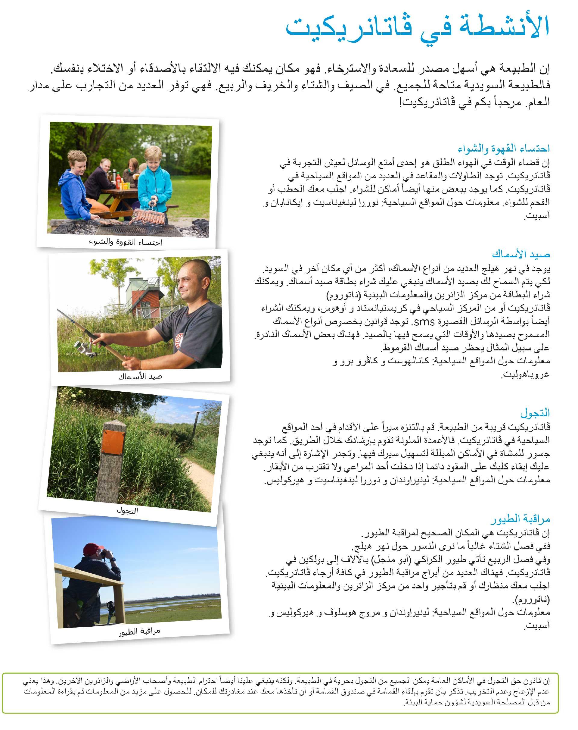 Aktiviteter i Vattenriket på arabiska