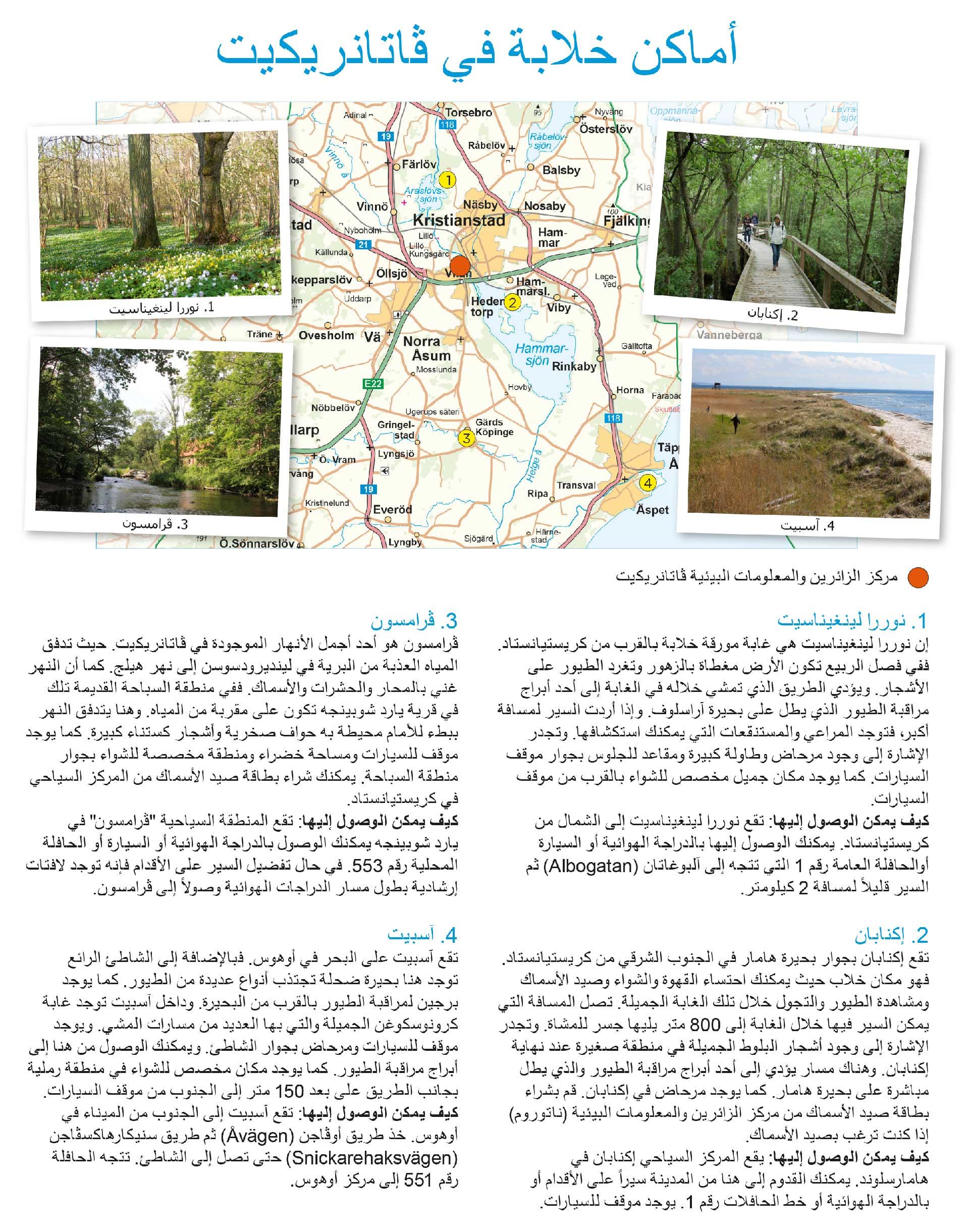 Besöksplatser i Vattenriket på arabiska